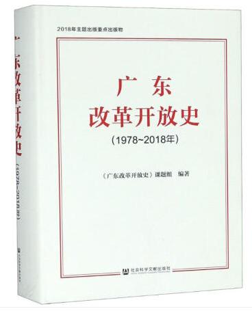 广东改革开放史