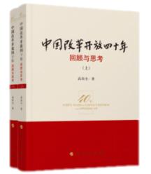 中国改革开放40年 回顾与思考