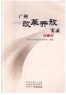 广州改革开放实录