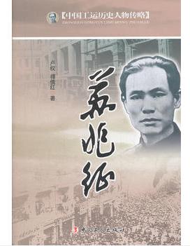 中国工运历史人物传——苏兆征