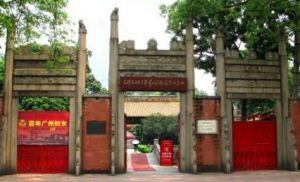 广州农民运动讲习所旧址